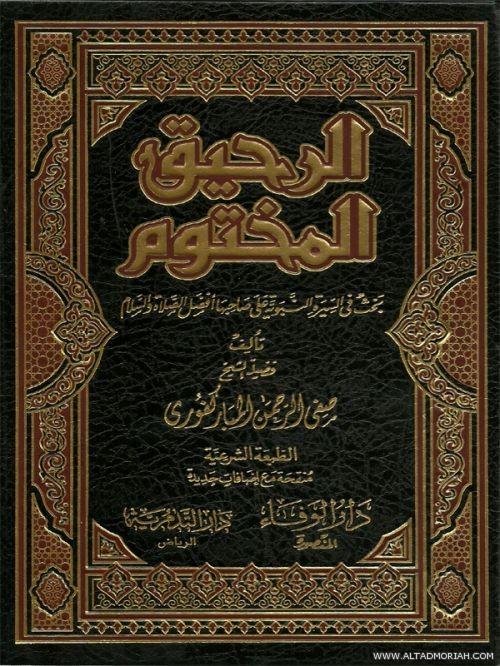 تحميل كتاب الرحيق المختوم word