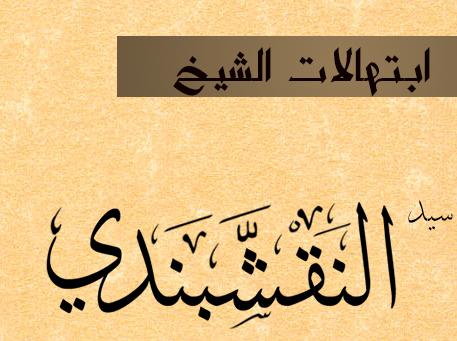 Al-Naqshabandi - 1