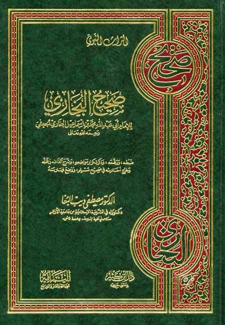 كتاب الإيمان من صحيح البخاري pdf