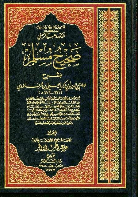 كتاب صحيح البخاري كاملا pdf